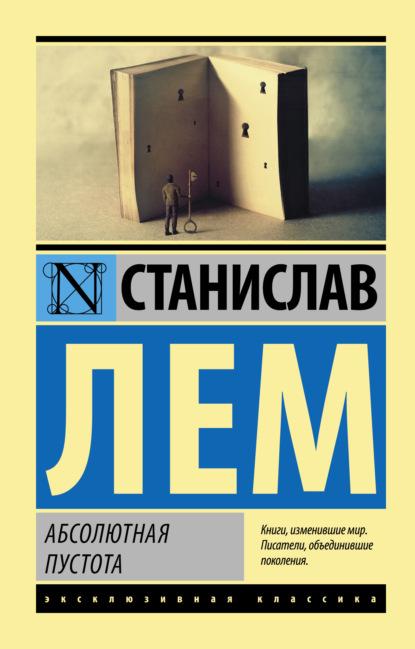 Станислав Лем. Абсолютная пустота