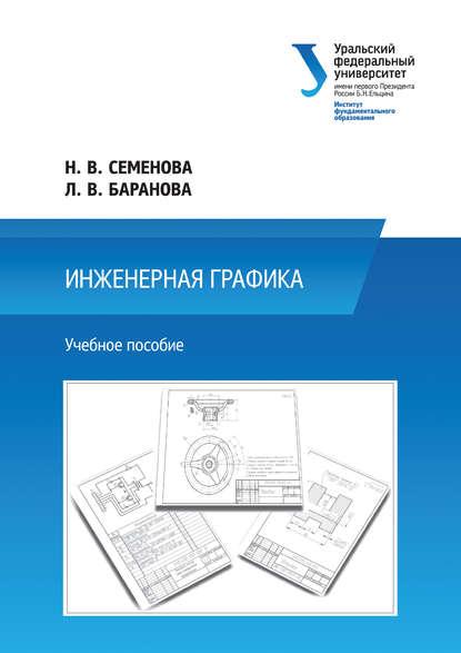 цена на Н. В. Семенова Инженерная графика