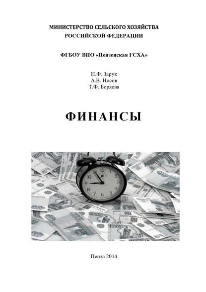 Т. Ф. Боряева Финансы