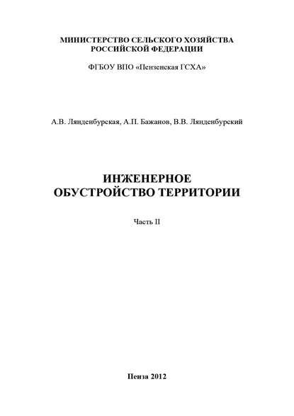 А. П. Бажанов Инженерное обустройство территории. Часть II robert smith the cure
