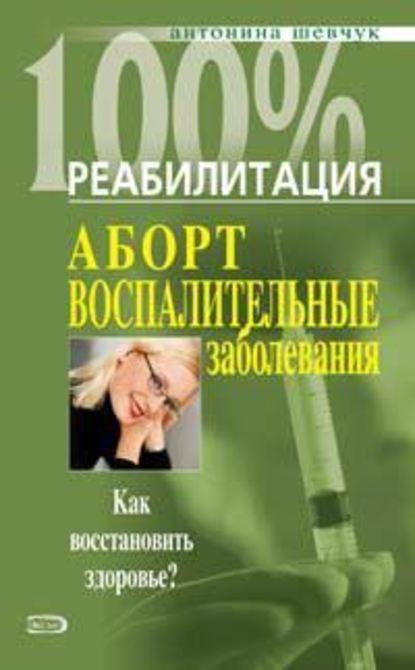Антонина Шевчук — Реабилитация после воспалительных заболеваний женских половых органов