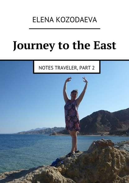 Elena Kozodaeva Journey totheEast conway moncure daniel my pilgramage to the wise men of the east