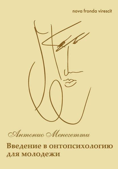Антонио Менегетти — Nova fronda virescit. Введение в онтопсихологию для молодежи