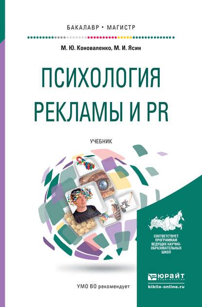 Марина Юрьевна Коноваленко Психология рекламы и pr. Учебник для бакалавриата и магистратуры 0 pr на 100