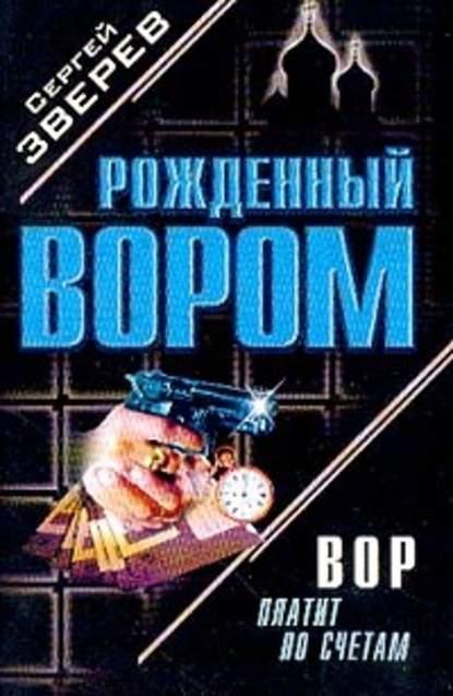 Фото - Сергей Зверев Вор платит по счетам сергей зверев пепел врага