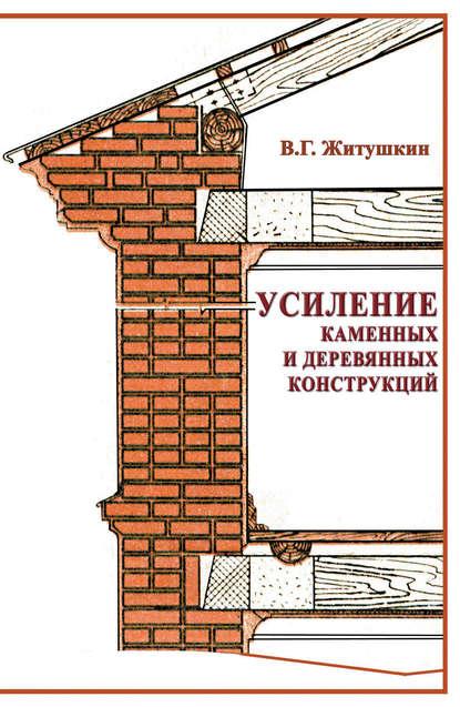 В. Г. Житушкин Усиление каменных и деревянных конструкций г в авдейчиков испытание строительных конструкций