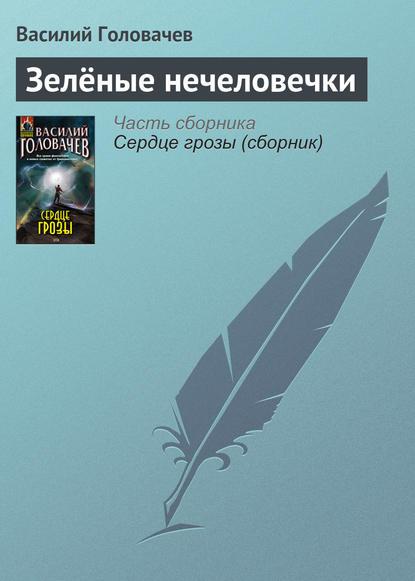 Фото - Василий Головачев Зелёные нечеловечки василий головачев пираньи
