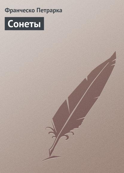 Франческо Петрарка Сонеты франческо петрарка моя тайна или книга бесед о презрении к миру
