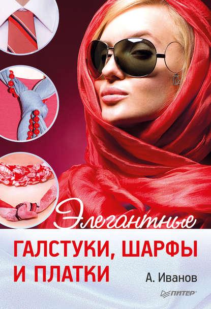 Андрей Иванов Элегантные галстуки, шарфы и платки фото