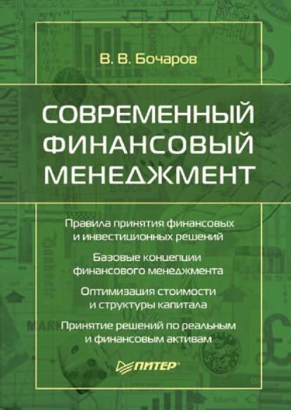 В. В. Бочаров Современный финансовый менеджмент в в бочаров современный финансовый менеджмент