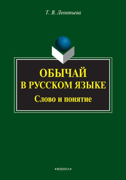 Фото - Т. В. Леонтьева Обычай в русском языке. Слово и понятие т в леонтьева обычай в русском языке слово и понятие