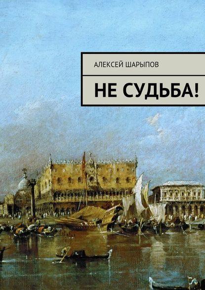 Алексей Шарыпов Несудьба! недорого