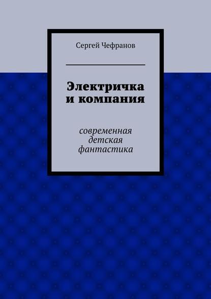 Фото - Сергей Чефранов Электричка икомпания николай литвинов электричка