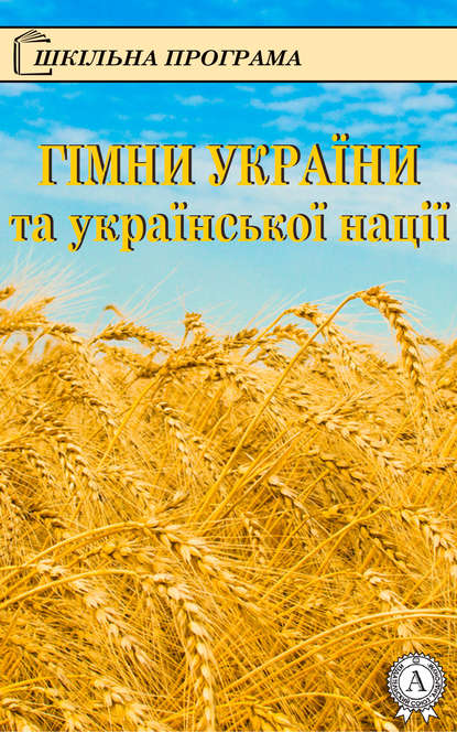 Фото - Олександр Кониський Гімни України та української нації колектив авторів відлуння любові чоловіки