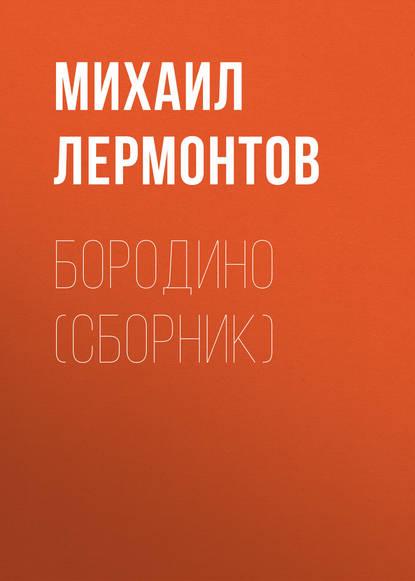 Михаил Лермонтов. Бородино (сборник)