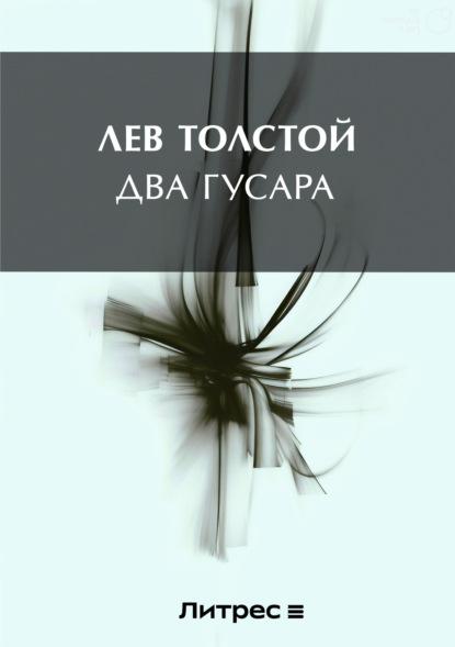Лев Толстой Два гусара два гусара повесть