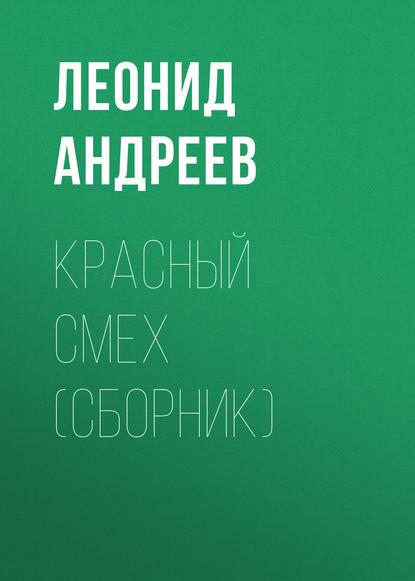 Леонид Андреев. Красный смех (сборник)