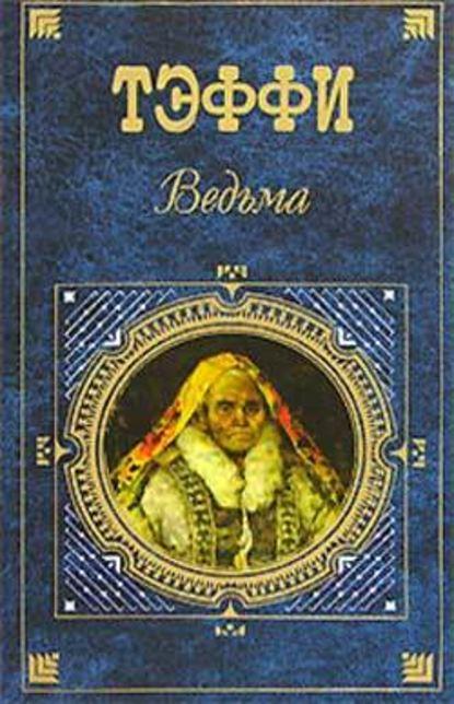 читать книгу бесплатно лучшая ведьма