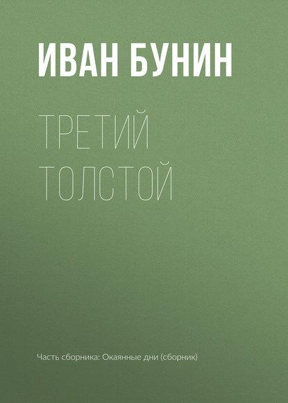 Фото - Иван Бунин Третий Толстой иван иванович давыдов чтения о словесности курс третий