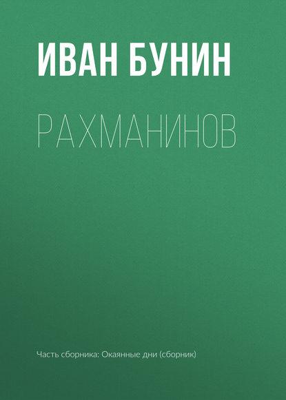 forte рахманинов Иван Бунин Рахманинов