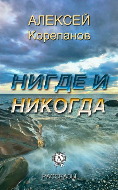 цена на Алексей Корепанов Нигде и никогда