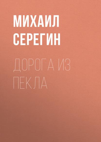 Михаил Серегин Дорога из пекла світлана горбань зодчий із пекла