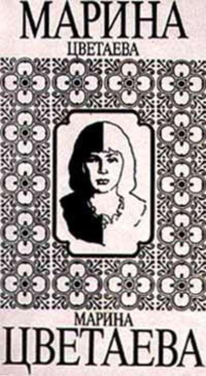 Марина Цветаева Поэма о царской семье марина цветаева воспоминания о поэтах
