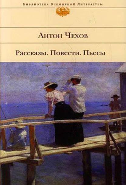 Антон Павлович Чехов — На подводе