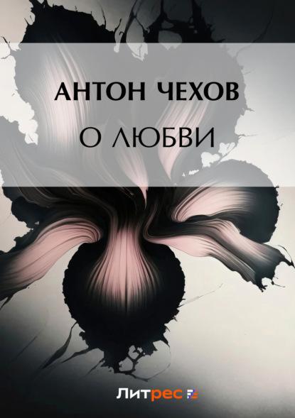 Антон Чехов. О любви