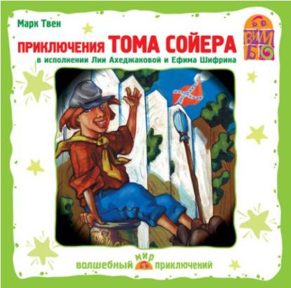 Марк Твен Приключения Тома Сойера (Спектакль) марк твен приключения тома сойера спектакль