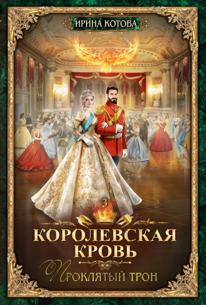 Ирина Котова. Королевская кровь. Проклятый трон