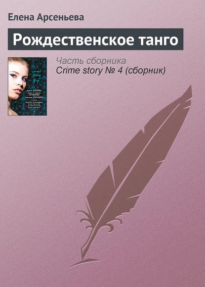 Елена Арсеньева — Рождественское танго