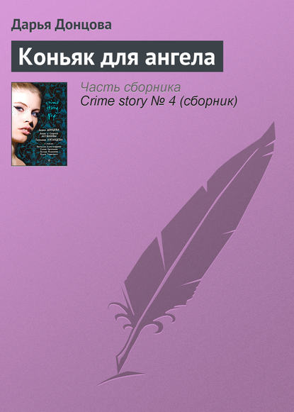 Дарья Донцова — Коньяк для ангела