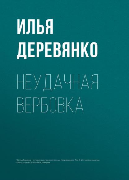 Илья Деревянко Неудачная вербовка илья деревянко перемещение