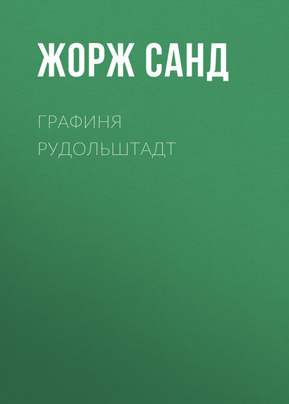 Жорж Санд. Графиня Рудольштадт