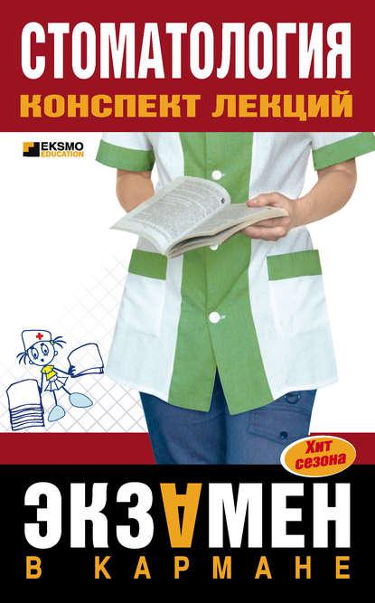 К. М. Капустин Стоматология: конспект лекций капустин к м стоматология конспект лекций