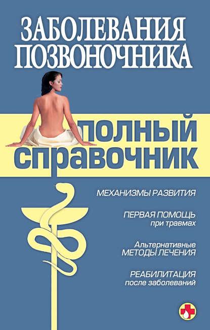 Заболевания позвоночника. Полный справочник