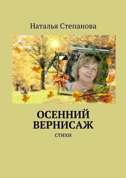 Наталья Алексеевна Степанова Осенний вернисаж