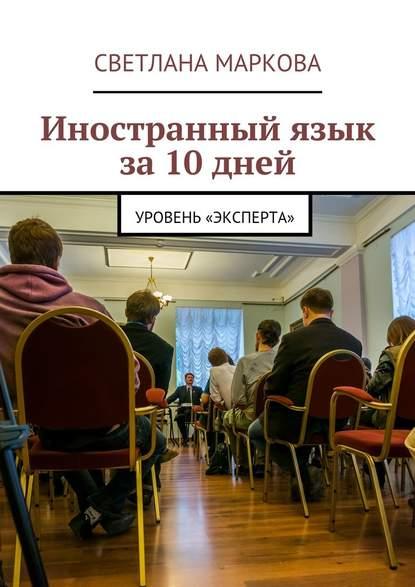 Светлана Дмитриевна Маркова Иностранныйязык за10дней. Уровень «Эксперта»
