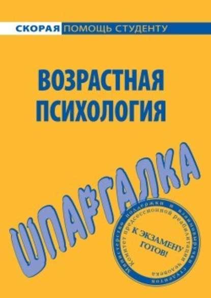 Н. А. Лощенкова — Возрастная психология. Шпаргалка