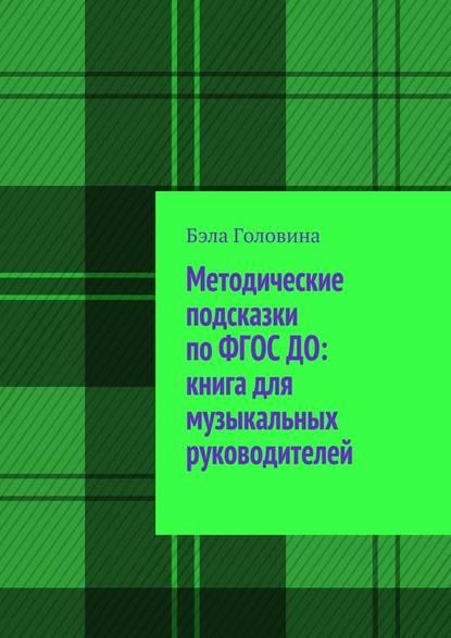 Методические подсказки поФГОС ДО: книга для музыкальных