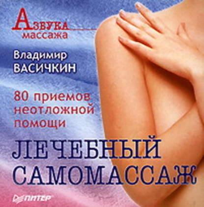Владимир Васичкин Лечебный самомассаж: 80 приемов неотложной помощи лой со суджок – исцеляющий самомассаж основные приемы