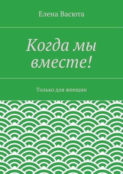 купить книгу москаленко когда любви слишком много