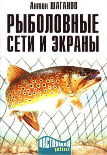Антон Шаганов — Рыболовные сети и экраны