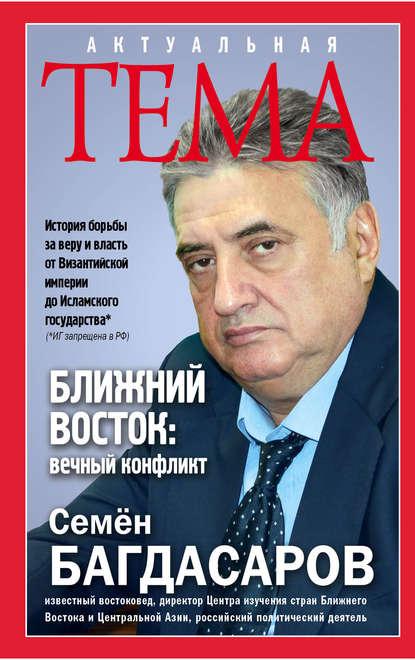 Семен Багдасаров Ближний Восток: вечный конфликт о в барнашов факторы конкуренции между сша и россией на ближнем востоке
