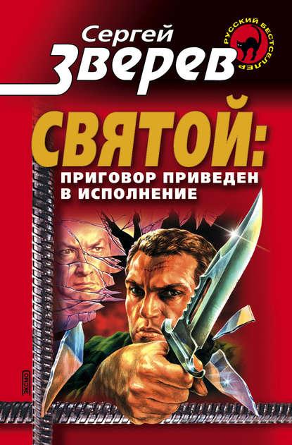 Сергей Зверев Приговор приведен в исполнение