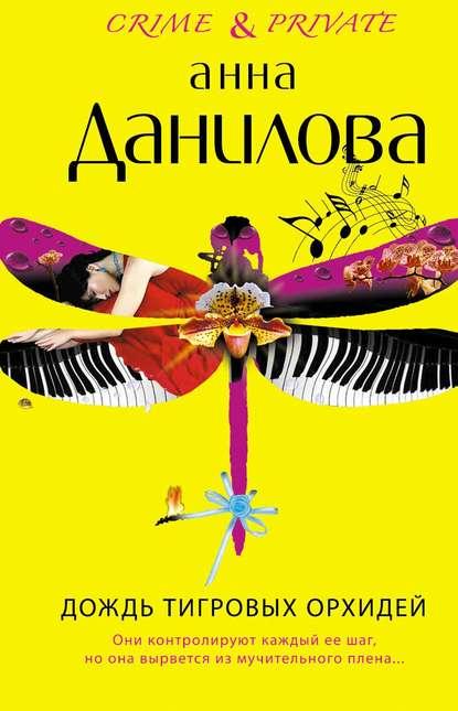 Анна Данилова Дождь тигровых орхидей данилова анна васильевна дождь тигровых орхидей