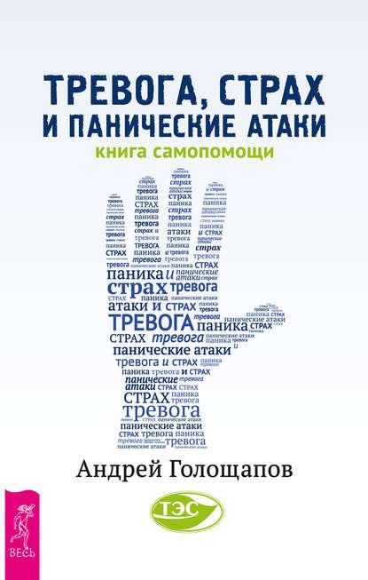 Тревога, страх и панические атаки. Книга самопомощи Голощапов Андрей