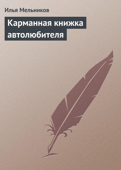 Илья Мельников — Карманная книжка автолюбителя