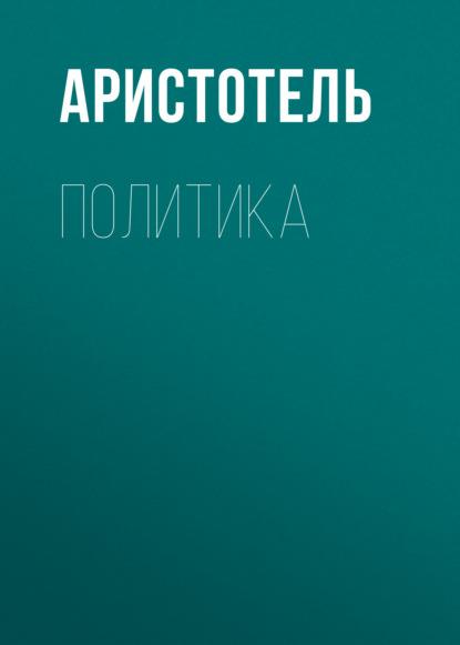 Аристотель Политика в в мшвениерадзе человек и политика